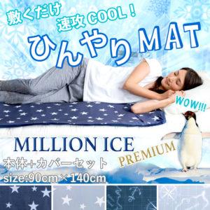 敷くだけで速攻冷たいひんやりマット ミリオンアイス