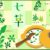 春の七草粥も気軽で簡単に作れる