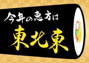 【恵方巻き】今年の恵方は東北東